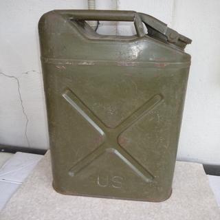 アメリカ軍の携行缶 値引交渉可