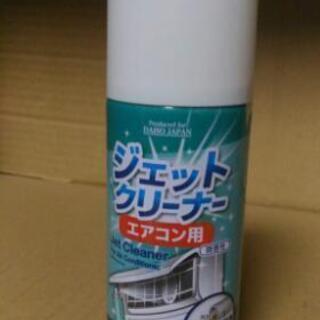 エアコンクリーナー【未使用品】