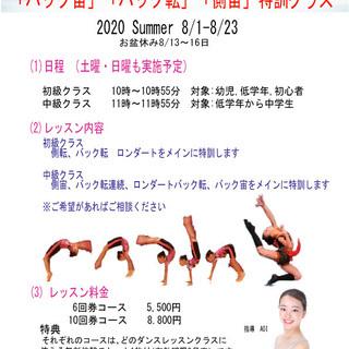 体操 夏休み限定 ダンスに役立つバック転、バク宙