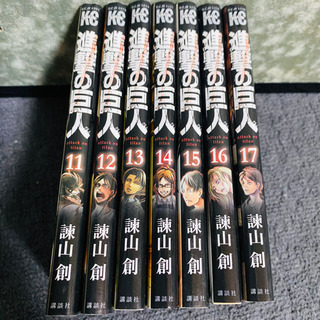 進撃の巨人 漫画 11巻~17巻 まとめ売り