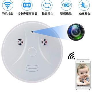 新品 火災報知器型 防犯カメラ WiFi超小型カメラ