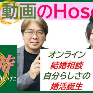 【前回動画のHosoku(その時,婚活が動いた)】 オンライン相...