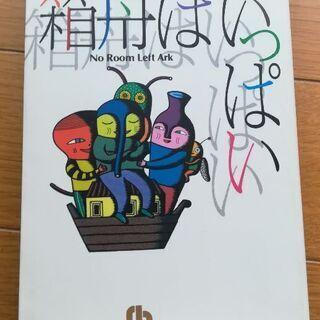 藤子F不二雄 箱舟はいっぱい 小学館文庫