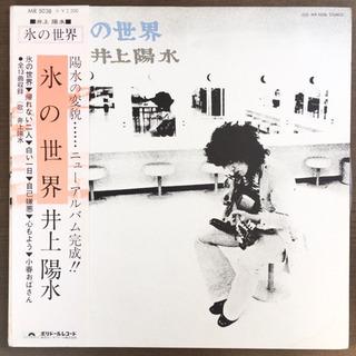 井上陽水 - 氷の世界 LP レコード