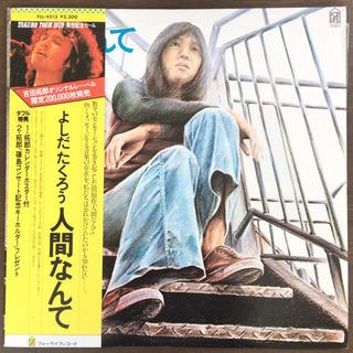 よしだたくろう - 人間なんて LP レコードの画像