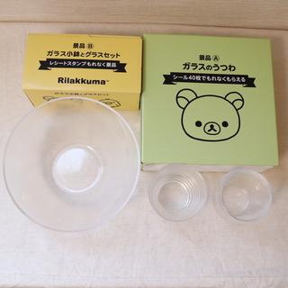 リラックマ/ガラスのうつわ/ガラス小鉢とグラスセット/ローソン