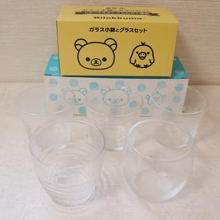 リラックマ/涼やかぷっくりガラスカップ/ガラス小鉢とグラスセット