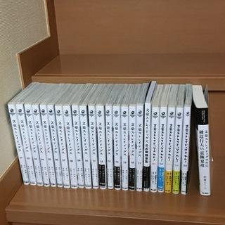 合計24冊「文豪スレイドッグス_1巻~17巻」&「同 わん!_1...