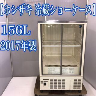 地域限定送料無料!ホシザキ 小型冷蔵ショーケース 156L スラ...