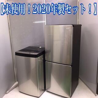 地域限定送料無料!未使用!高年式!2020年製 家電セット 冷蔵...