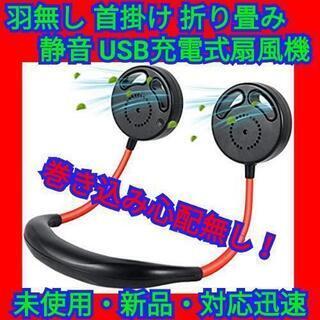 最終セール☆羽無し 首掛け 折り畳み式 USB扇風機 静音  3...