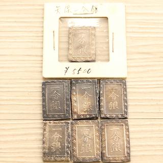 日本 古銭 まとめて 7枚 一分銀 銀座常是(R1987awxY)