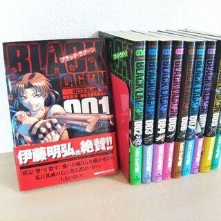 「BLACK LAGOON」1巻〜10巻セット【8月中】