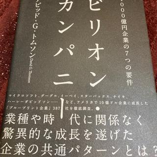 ビジネス書籍 1000億円企業の7つの要件