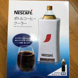 ネスカフェ ボトルコーヒークーラー