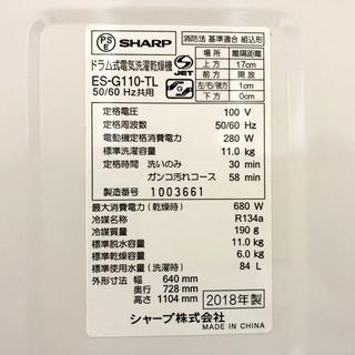 札幌近郊送料無料◇2018年製 11kg ドラム式洗濯機 シャープ(SHARP) ES-G110-TL − 北海道