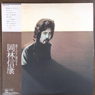 岡林信康 - 誰ぞこの子に愛の手を LP レコード
