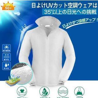 ✨新品未使用✨空調服 ホワイト
