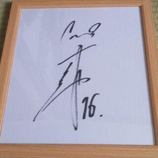 広島東洋カープ 倉コーチ 直筆サイン色紙