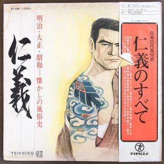 仁義のすべて 浅田五郎、生田博、他 LP レコード