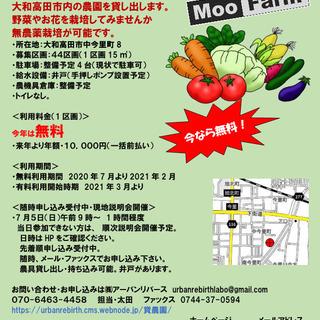 大和高田市で市民農園・Moofarmの利用者を募集中です。今年い...