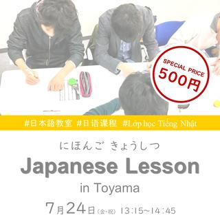 7月24日 90分500円!日本語教室 in 富山(小杉)