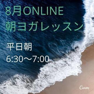 8月ONLINE朝ヨガ