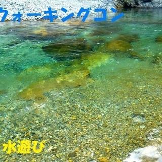 ひんやり水遊び(^ω^)★第1回★嵐山町ウォーキングコン