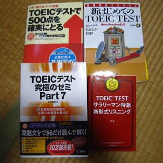 ★英語TOEIC試験対策本4冊まとめ売り