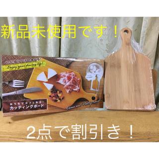 【新品未使用】カッティングボード(まな板)「おうちでカフェ気分!...