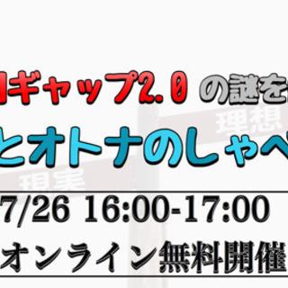 【7/26 16:00-17:00 オンライン無料開催】世代間ギ...