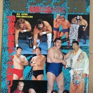 平成2年11月15日発行 最強タッグ'90世界最強タッグ決定リー...