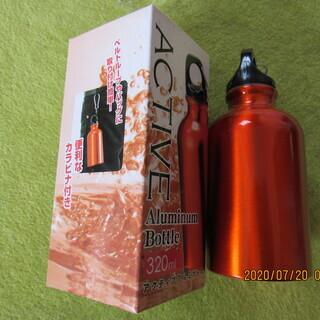 アルミニュウム・ボトル(320ml)