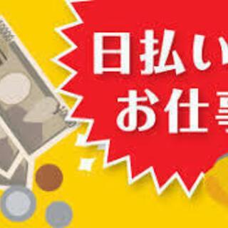 NEW!!日払いサービス有♪【茨城県神栖市】時給+交通費!