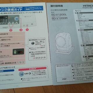ドラム式洗濯機  引取条件あり − 福岡県