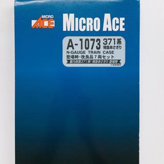 不良品 マイクロエース Nゲージ 371系・特急あさぎり