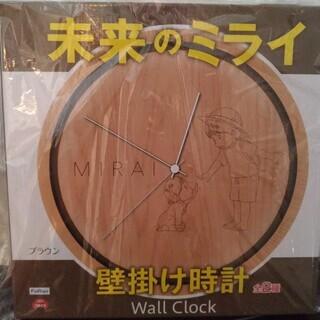 映画「未来のミライ」壁掛け時計◆新品未開封非売品