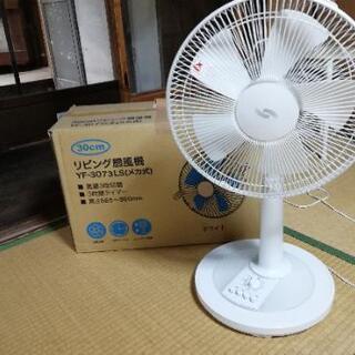 【交渉中】扇風機A