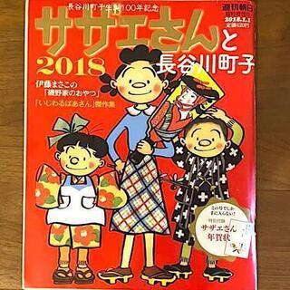 【漫画雑誌】サザエさんと長谷川町子2018
