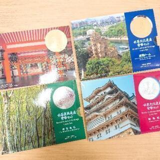 世界遺産貨幣セットシリーズ 厳島神社・白神山地・原爆ドーム・姫路城