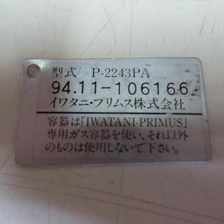 IWATANI イワタニ PRIMUS プリムス シングルバーナー P-2243PA ストーブ アウトドア ガス コンロ - その他