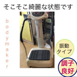 振動マシン ボディーメーカー 運動器具 トレーニング ダイエット