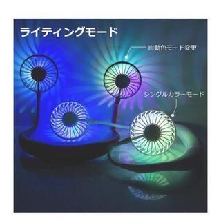 ✨新品未使用✨首かけ扇風機 7色LEDライト付き ハンズフ…