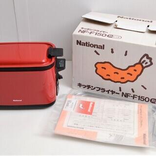 ナショナルの キッチンフライヤー(NF-F150)