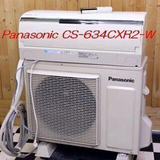 【ネット決済】冷房目安17~26畳 Panasonic パナソニ...