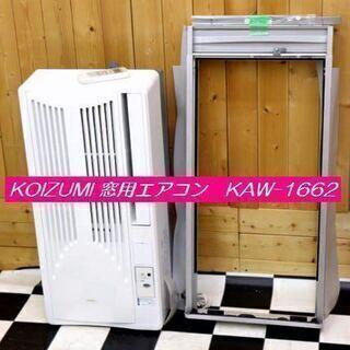【ネット決済】KOIZUMI コイズミ 冷房専用 ルームエアコン...
