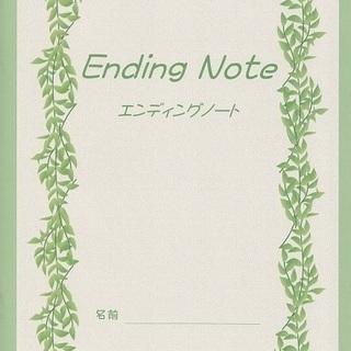 未来に備える終活の初めの一歩「エンディングノート書き方セミナー」