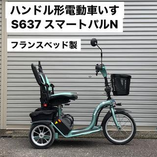 【試乗可能】フランスベッド製 ハンドル形電動車いす S637 ス...