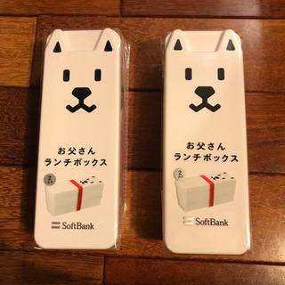 【新品未開封】SoftBankお父さんランチボックス2個セット☆...