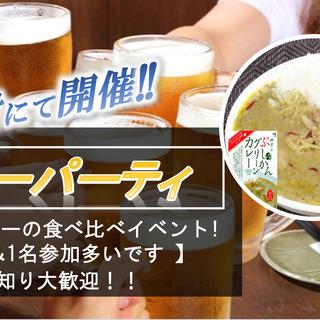 【締切間近‼現23名】7月23日(木祝)カレーの食べ比べパーティ...
